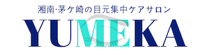 茅ヶ崎の目元専用サロンYUMEKA